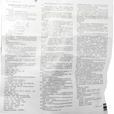 苯磺酸氨氯地平分散片(久和)包装侧面图4