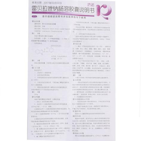 雷贝拉唑钠肠溶胶囊(济诺)包装侧面图4