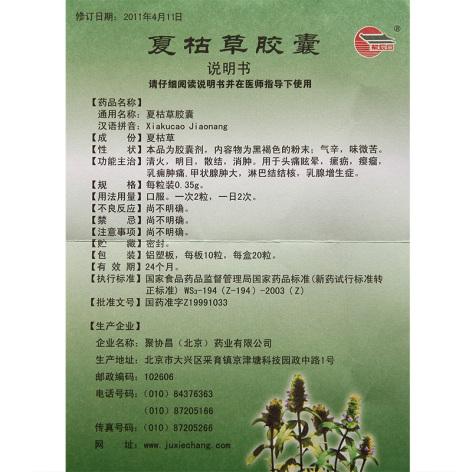 夏枯草胶囊(聚协昌)包装侧面图5
