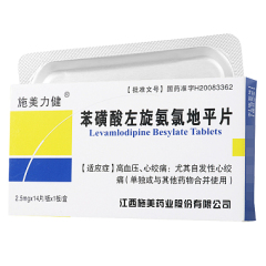 苯磺酸左旋氨氯地平片(施美力健)