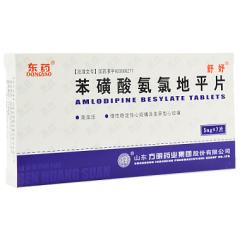 苯磺酸氨氯地平片(东药)