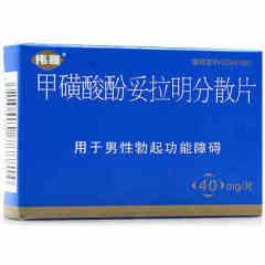 甲磺酸酚妥拉明分散片(?#26696;?