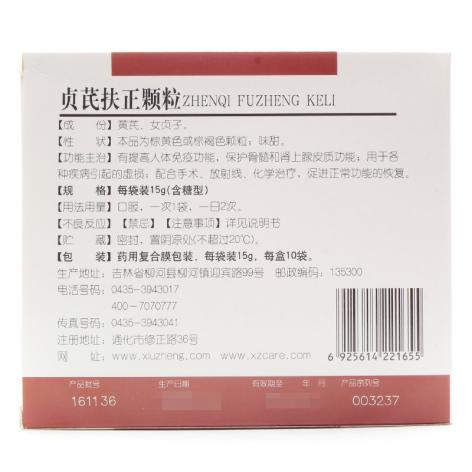 贞芪扶正颗粒(修正)包装侧面图2