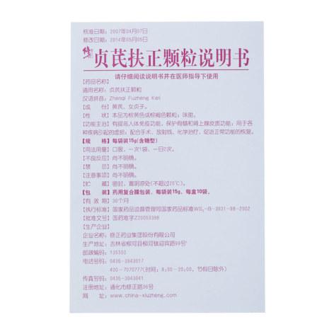 贞芪扶正颗粒(修正)包装侧面图5
