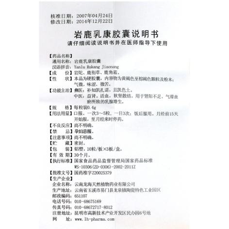 岩鹿乳康胶囊(海婕)包装侧面图5