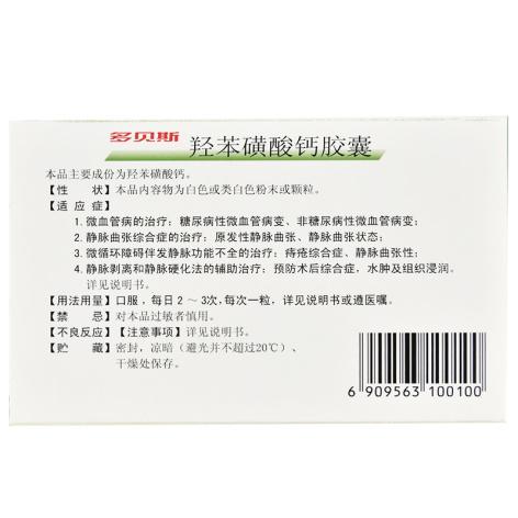 羟苯磺酸钙胶囊(多贝斯)包?#23433;?#38754;图2
