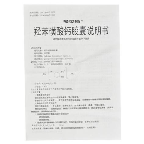 羟苯磺酸钙胶囊(多贝斯)包?#23433;?#38754;图3