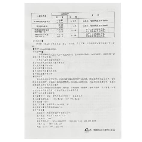 羟苯磺酸钙胶囊(多贝斯)包?#23433;?#38754;图4