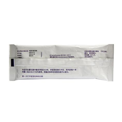 硫酸特布他林雾化液(博利康尼)包装侧面图2