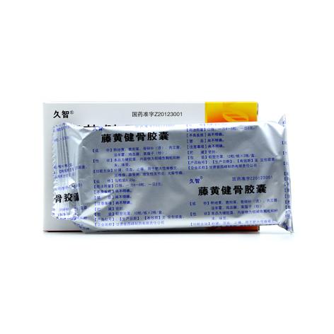藤黄健骨胶囊(久智)包装侧面图4