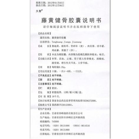 藤黄健骨胶囊(久智)包装侧面图5