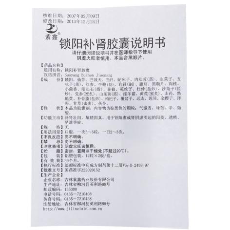 锁阳补肾胶囊(紫鑫)包装侧面图4
