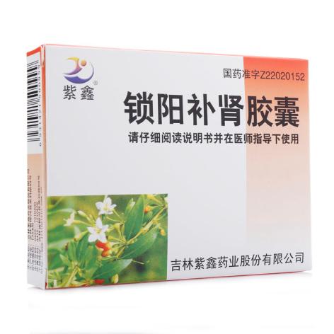 锁阳补肾胶囊(紫鑫)包装主图