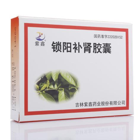 锁阳补肾胶囊(紫鑫)包装侧面图5