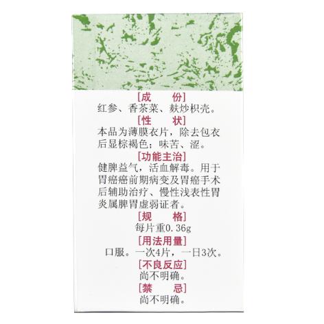 胃复春片(胡庆余堂)包装侧面图2