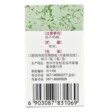 胃复春片(胡庆余堂)包装侧面图3