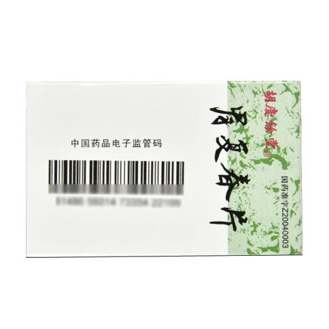 胃复春片(胡庆余堂)包装侧面图4