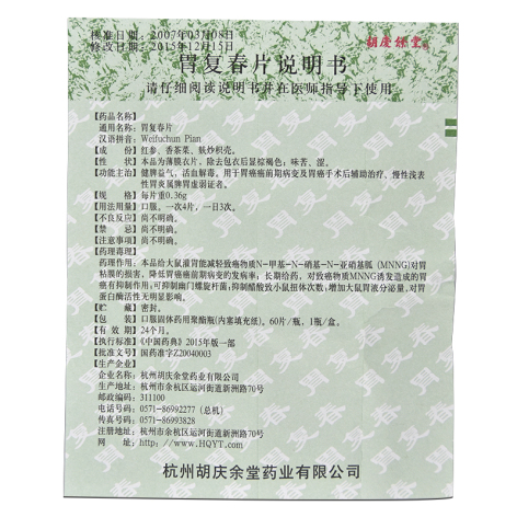 胃复春片(胡庆余堂)包装侧面图5
