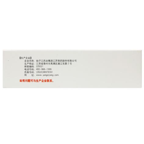 胃苏颗粒(扬子江)包装侧面图3