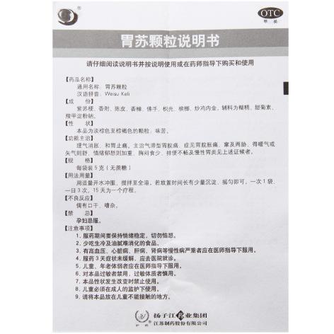 胃苏颗粒(扬子江)包装侧面图5