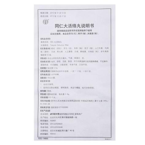 同仁大活络丸(同仁堂)包装侧面图5
