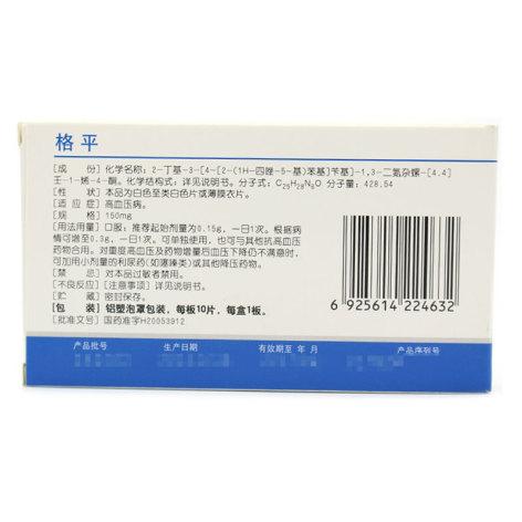 厄贝沙坦片(修正格平)包装侧面图2