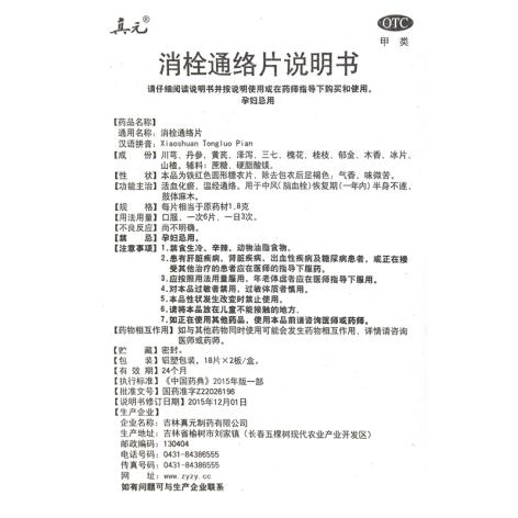 消栓通络片(真元)包装侧面图5