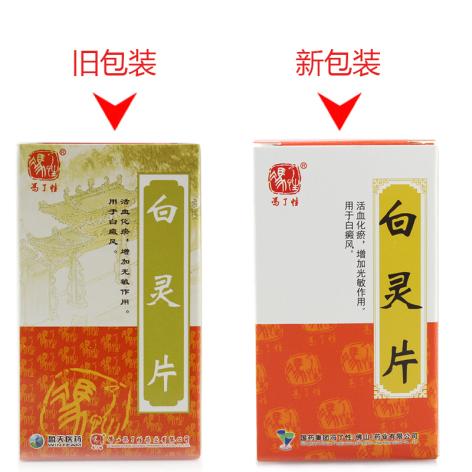 白灵片(冯了性)包装侧面图2