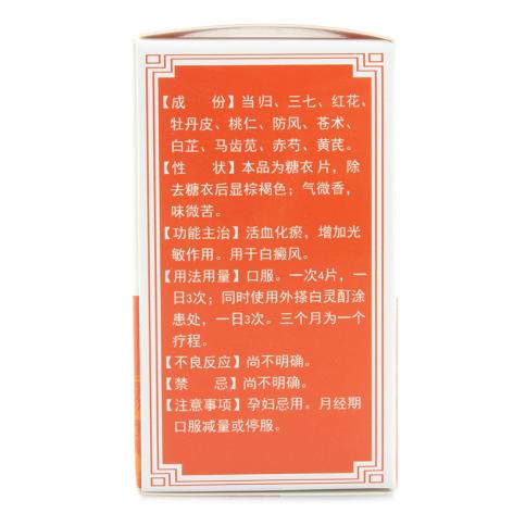 白灵片(冯了性)包装侧面图3