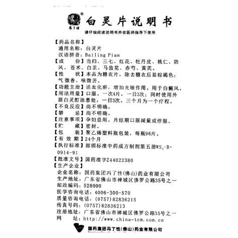 白灵片(冯了性)包装侧面图5