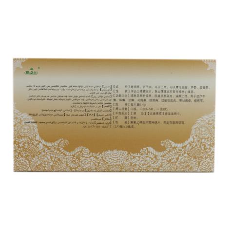 百癣夏塔热片(银朵兰)包装侧面图2
