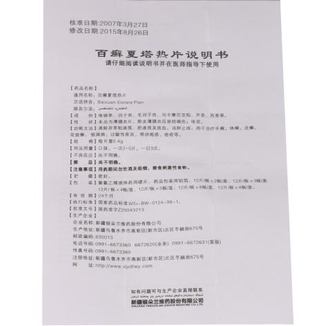百癣夏塔热片(银朵兰)包装侧面图5