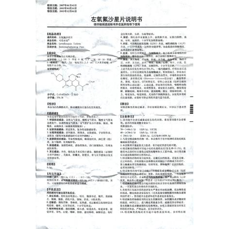 左氧氟沙星片(可乐必妥)包装侧面图5