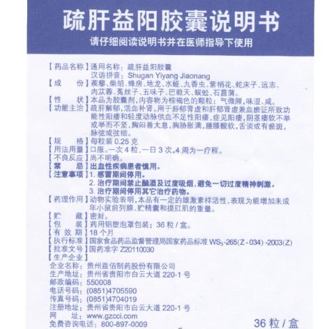疏肝益阳胶囊(益佰)包装侧面图5