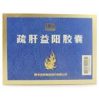 益佰 疏肝益阳胶囊 0.25克x24粒x5盒