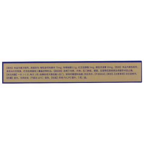 美辛唑酮红古豆醇酯栓(志速宁)包装侧面图2