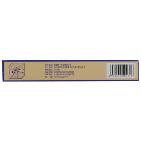 美辛唑酮红古豆醇酯栓(志速宁)包装侧面图3