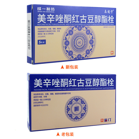 美辛唑酮红古豆醇酯栓(志速宁)包装侧面图5
