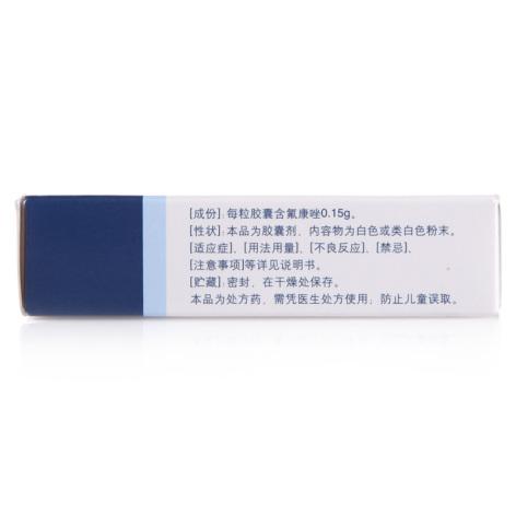 氟康唑胶囊(大扶康)包装侧面图4
