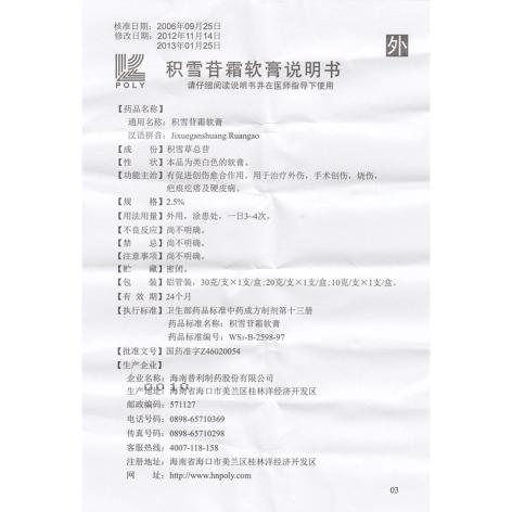 积雪苷霜软膏(芙原)包装侧面图5