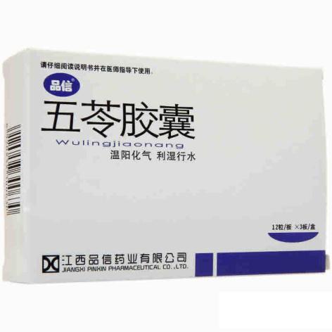 五苓胶囊(利百苓)包装主图