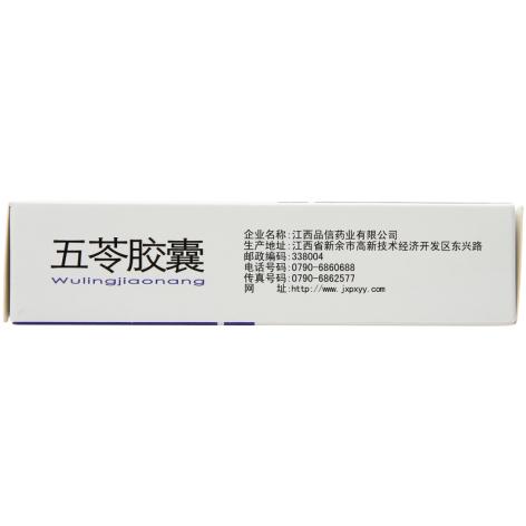 五苓胶囊(利百苓)包装侧面图4