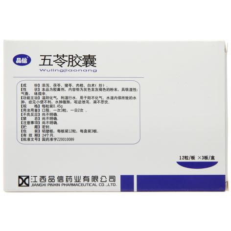 五苓胶囊(利百苓)包装侧面图2