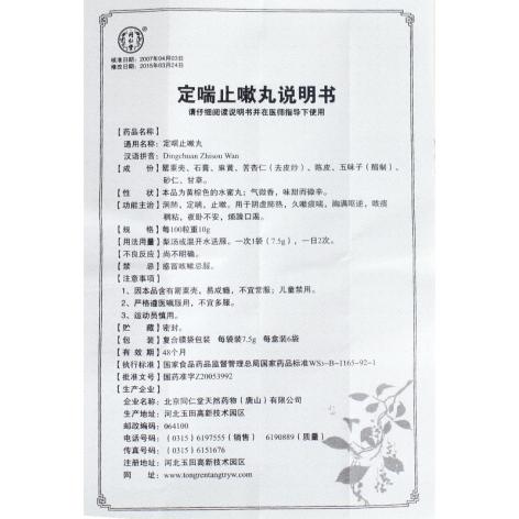 定喘止嗽丸(同仁堂)包装侧面图5