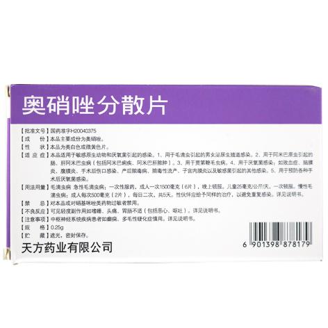奥硝唑分散片(泰方)包装侧面图2