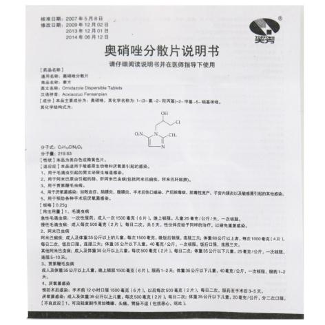 奥硝唑分散片(泰方)包装侧面图4