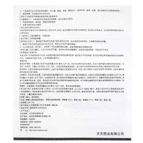 奥硝唑分散片(泰方)包装侧面图5