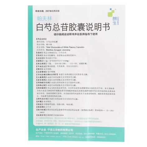 白芍总苷胶囊(帕夫林)包装侧面图5