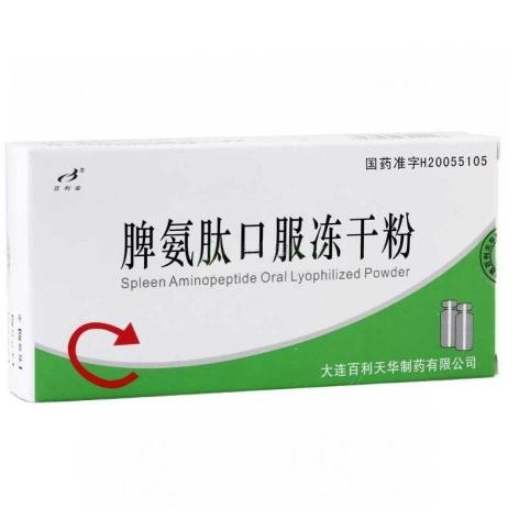 脾氨肽口服冻干粉(百利金)包装侧面图3