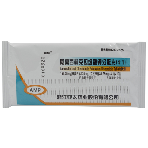 阿莫西林克拉维酸钾分散片(阿漠平)包装侧面图2